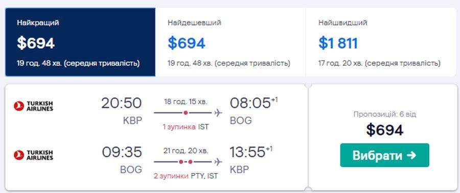 Київ - Богота - Київ, приклад бронювання