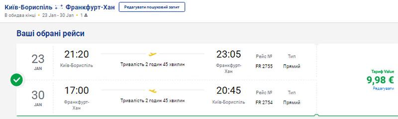 Квитки Київ - Франкфурт-Хан - Київ на сайті Ryanair