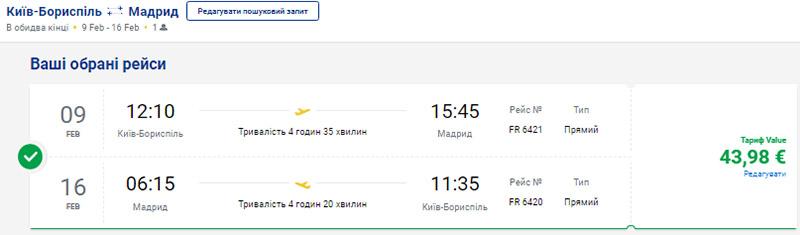Дешеві авіаквитки із Києва в Мадрид туди-назад