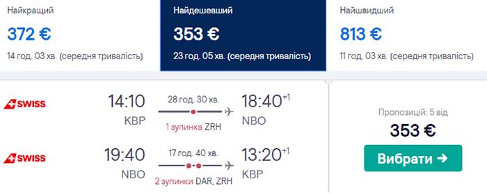 Київ - Найробі - Київ від €353