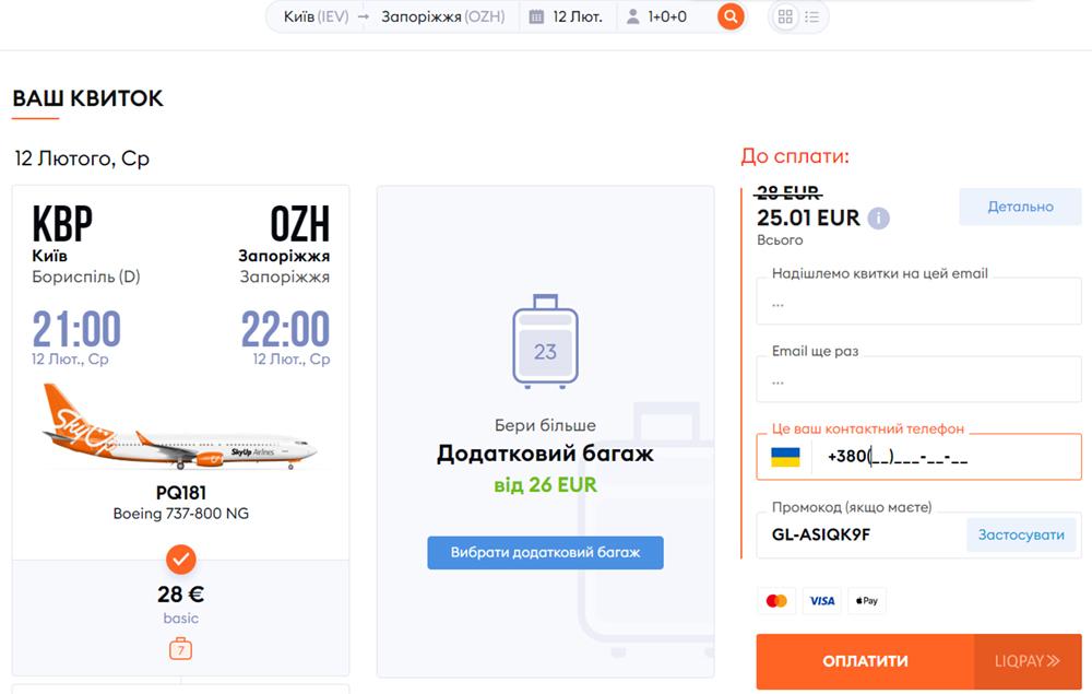 Авіаквитки Київ - Запоріжжя зі знижкою 10% по промокоду
