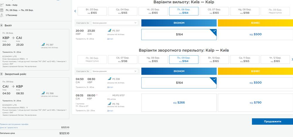 Приклад бронювання авіаквитків Київ - Каїр - Київ на сайті МАУ