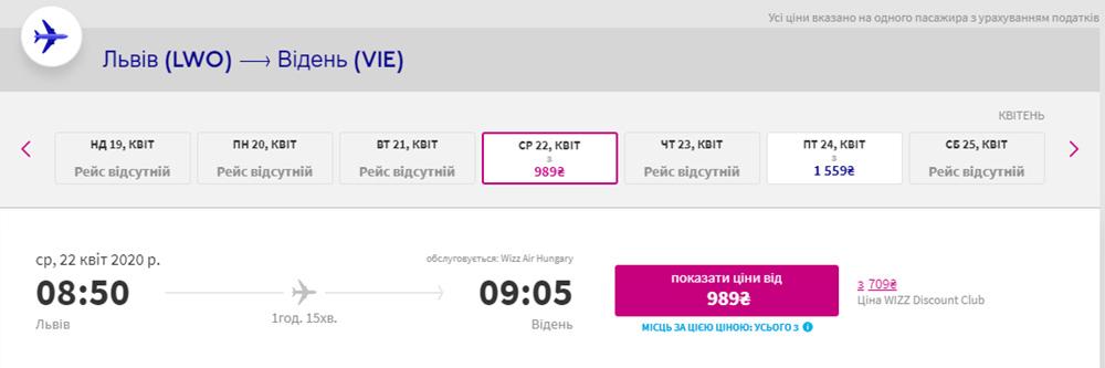 Квитки Львів - Відень (Братислава) на сайті Wizz Air