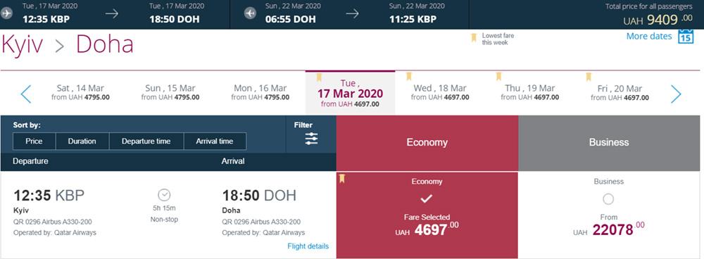 Приклад бронювання квитків з Києва в Доху