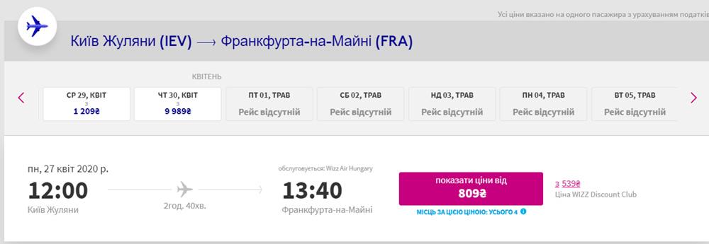 Приклад бронювання квитків на останні доступні рейси Київ - Франкфурт-на-Майні