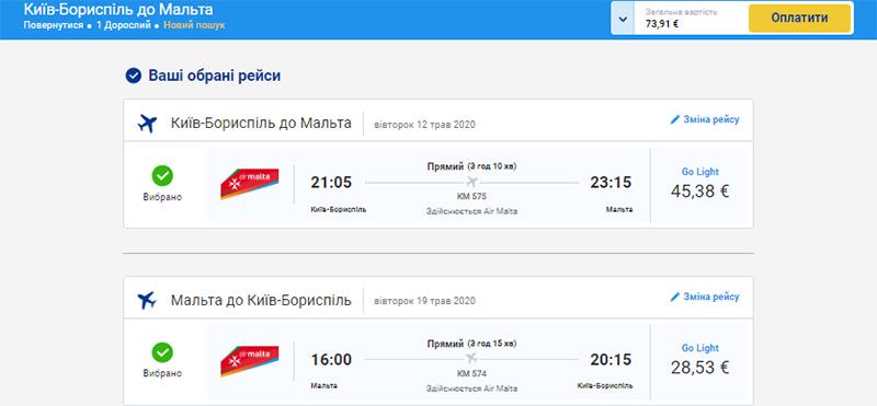 Квитки з Києва на Мальту на сайті Ryanair