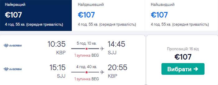 Київ - Сараєво - Київ від €107