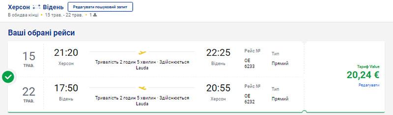 Лоукост-авіаквитки із Києва та Херсона у Відень туди-назад на сайті Ryanair