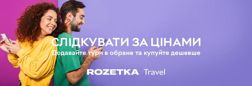 Нова функція на сайті Rozetka.travel