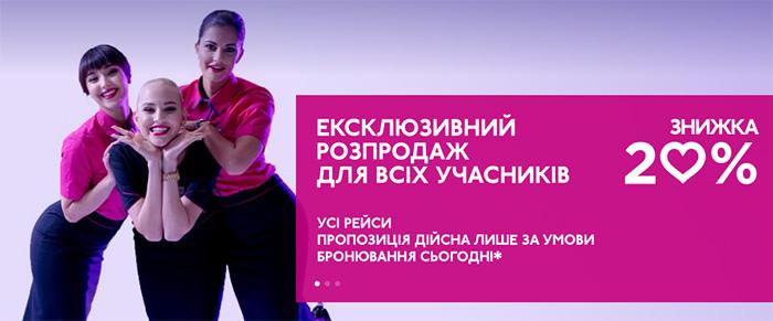 Wizz Air розпродаж до Валентина