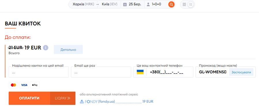 Авіаквитки Харків - Київ зі знижкою по промокоду