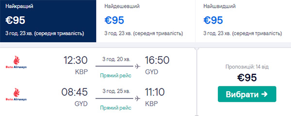 Київ - Баку - Київ від €95