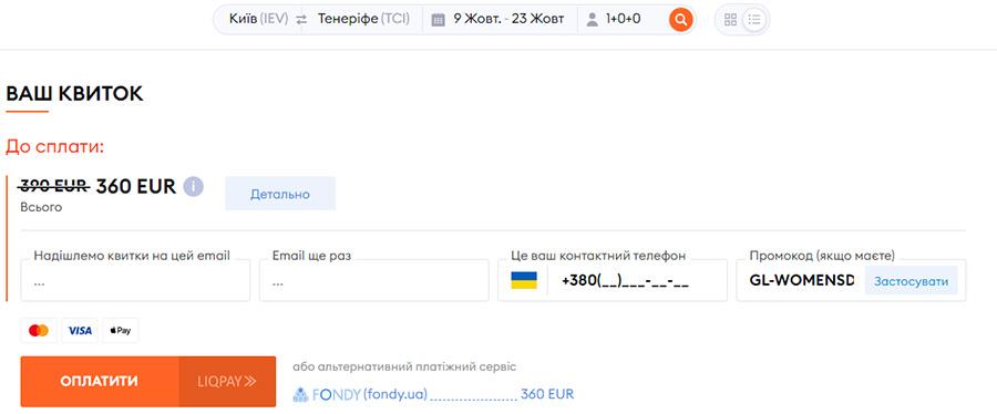 Квитки Київ - Тенеріфе - Київ зі знижкою