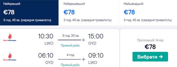 Львів - Баку - Львів від €78
