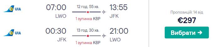 Львів - Нью-Йорк - Львів від €297