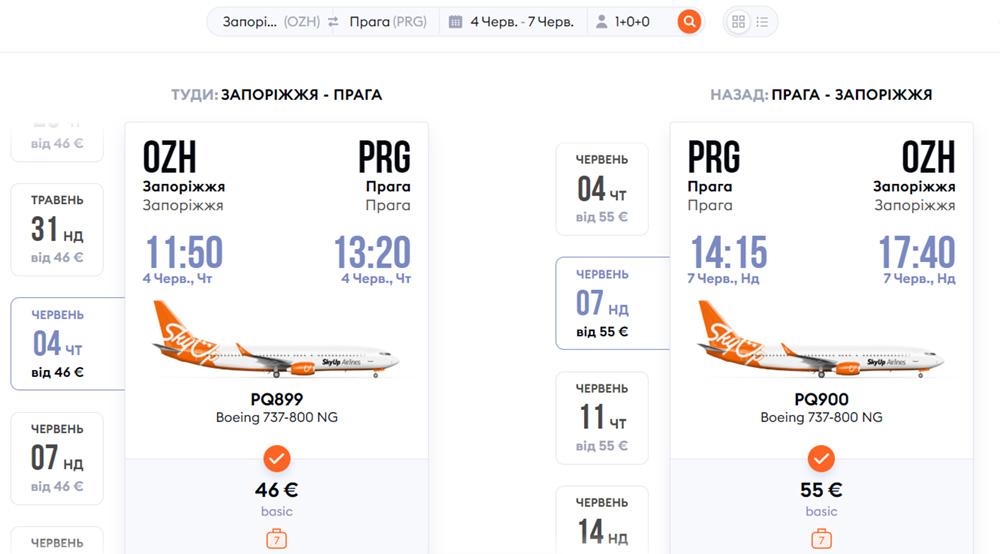 Авіаквитки Запоріжжя - Прага - Запоріжжя на сайті SkyUp Airlines