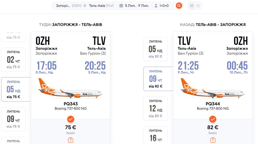 Авіаквитки із Запоріжжя в Тель-Авів туди-назад