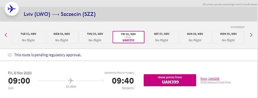 Авіаквитки Львів - Щецин на сайті Wizz Air