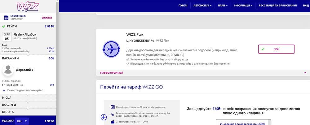 Приклад бронювання квитків зі Львова в Лісабон з послугою Wizz Flex