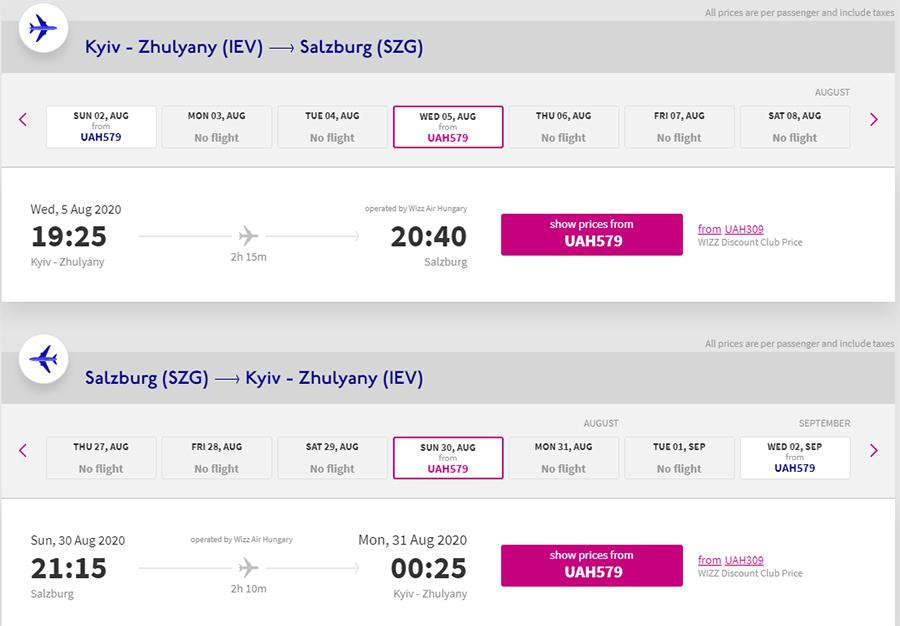 Авіаквитки Київ - Зальцбург - Київ на сайті Wizz Air