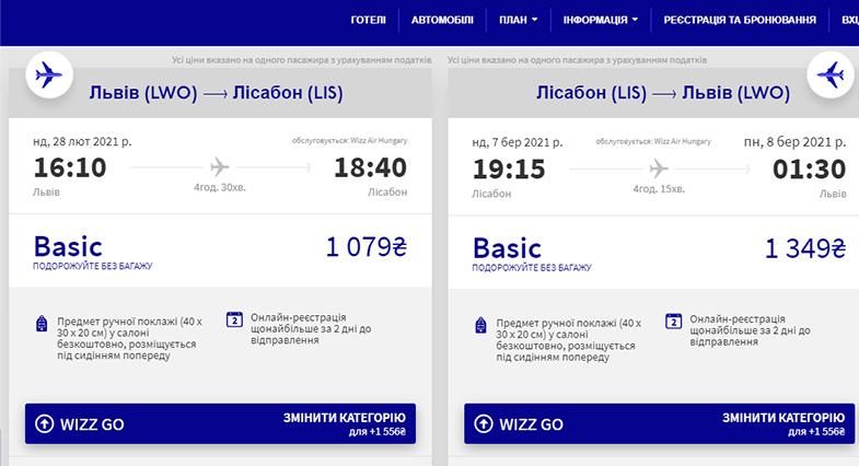 Авіаквитки Львів - Лісабон - Львів без знижки Wizz Discount Club