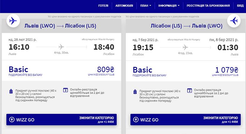 Приклад бронювання квитків зі Львова в Лісабон туди-назад зі знижкою WDC