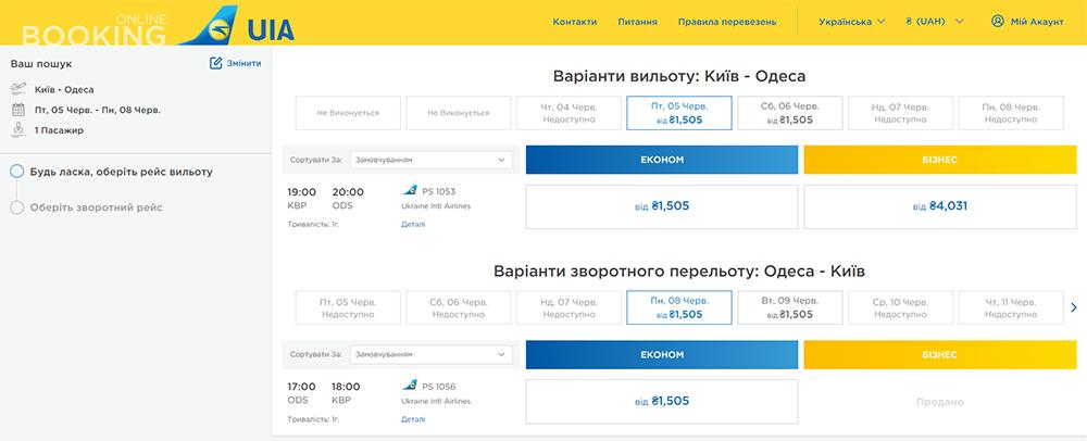 Приклад бронювання квитків Київ - Одеса - Київ