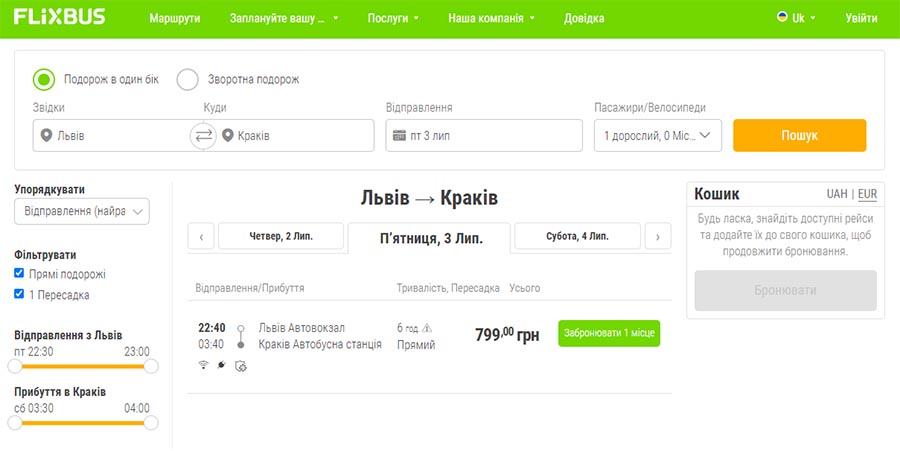 Приклад бронювання квитків Львів - Краків на сайті FlixBus