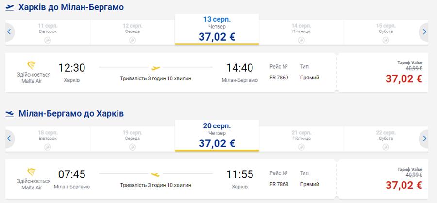 Приклад бронювання квитків Харків - Мілан туди-назад на сайті Ryanair