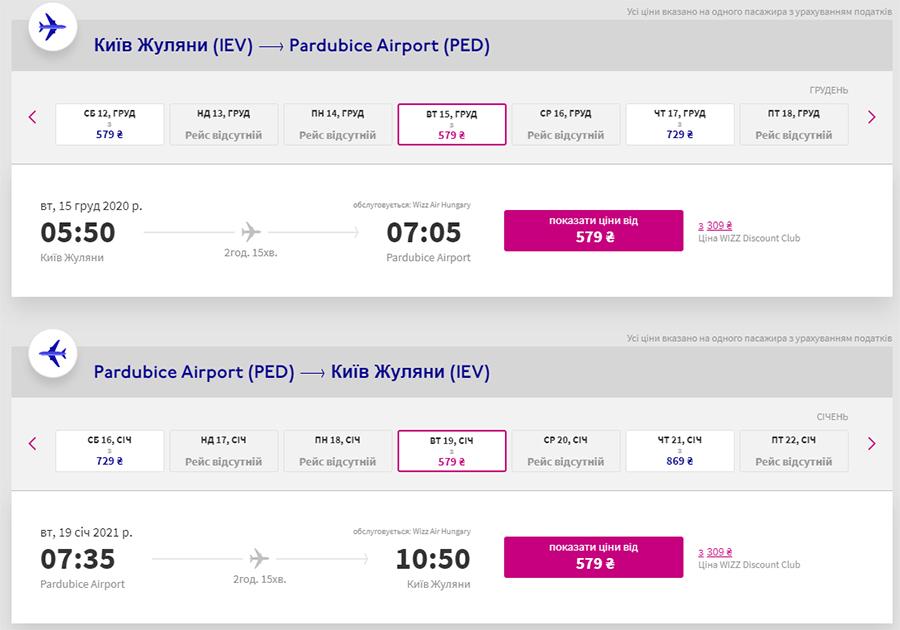 Приклад бронювання квитків Київ - Пардубіце - Київ на сайті Wizz Air