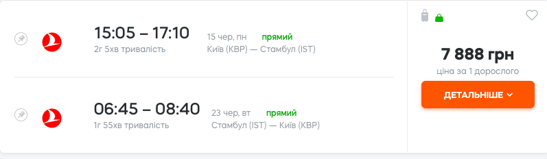 Flights from Kyiv