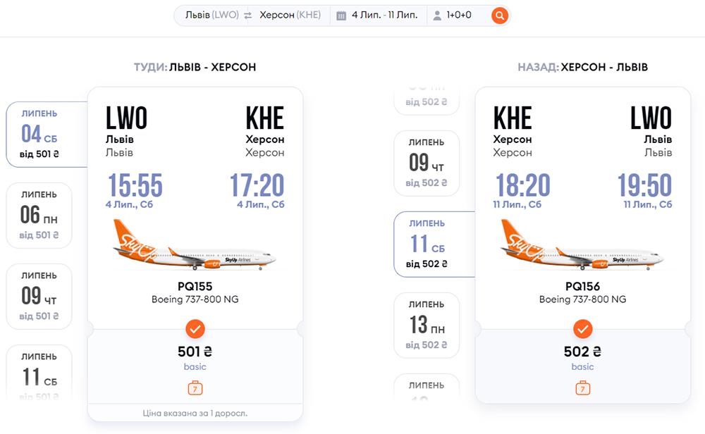 Квитки Львів - Херсон - Львів на сайті SkyUp Airlines