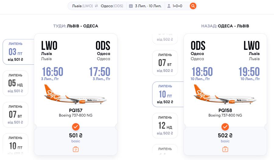 Квитки Львів - Одеса - Львів на сайті SkyUp Airlines