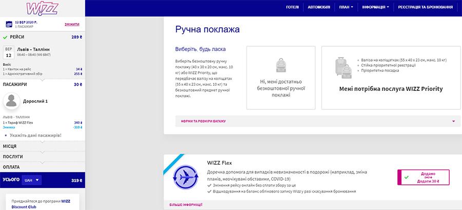 Приклад бронювання квитків зі Львова в Таллінн з послугою Wizz Flex