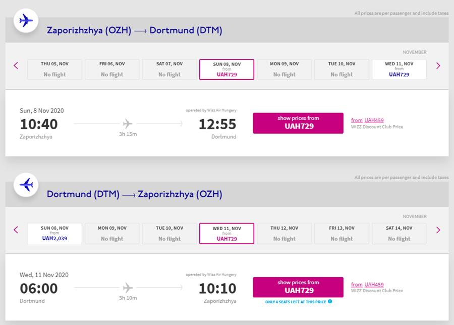 Приклад бронювання квитків Запоріжжя - Дортмунд - Запоріжжя на сайті Wizz Air