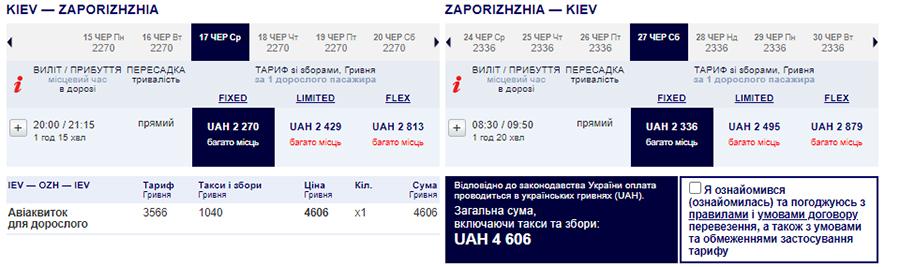 Авіаквитки Київ - Запоріжжя - Львів - Київ на сайті Мотор Січ