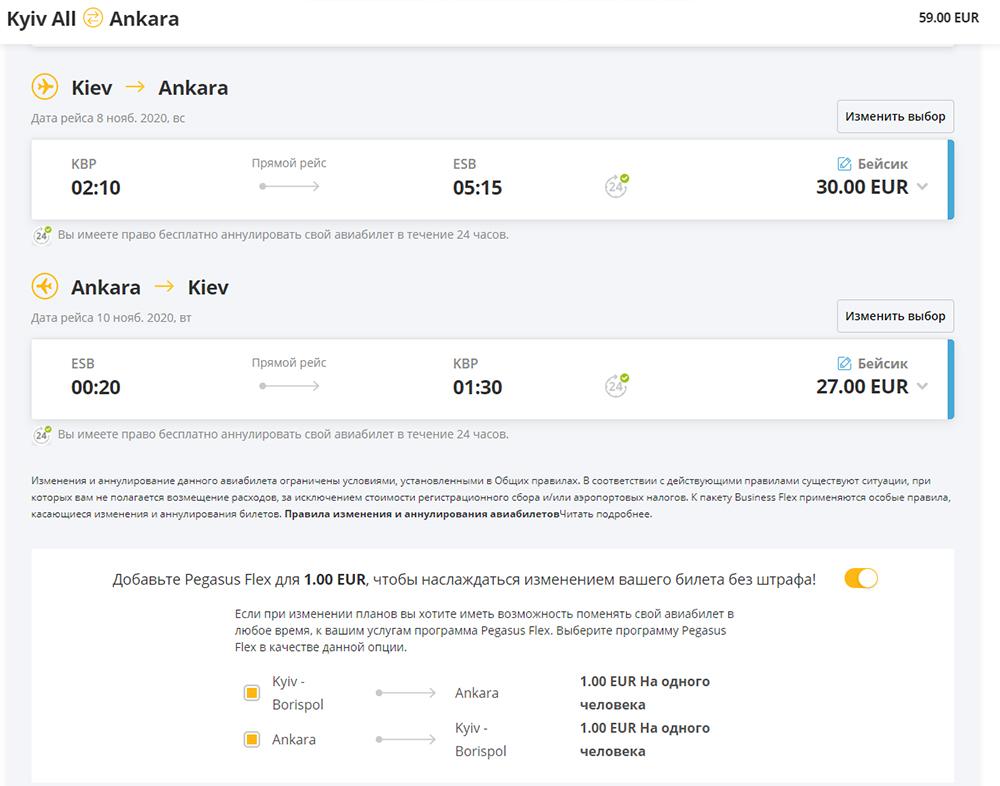Приклад бронювання авіаквитків Київ - Анкара - Київ з послугою Pegasus Flex
