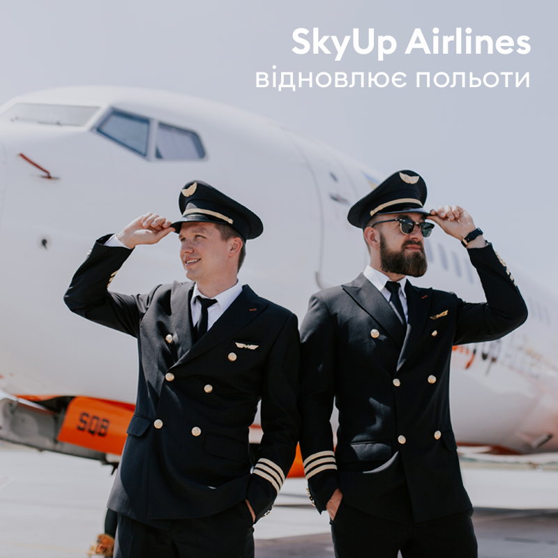 Відновлення рейсів SkyUP