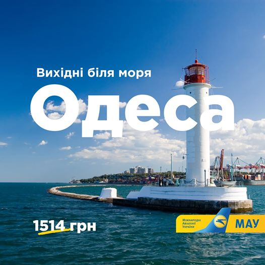 Київ - Одеса від МАУ