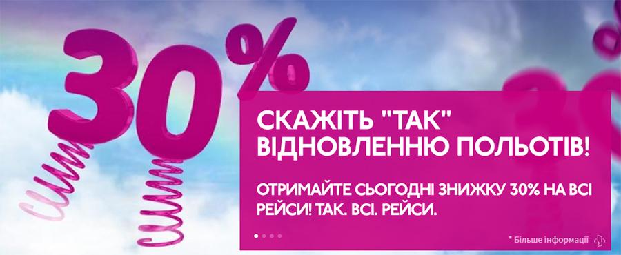 Розпродаж Wizz Air - 30%