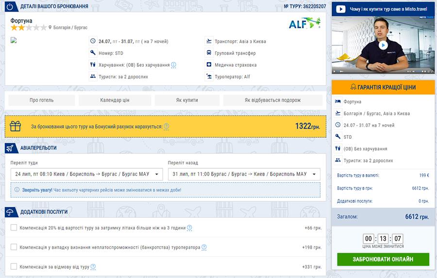 Приклад бронювання гарячого пакетного туру в Бургас (ціна вказана на 2-х осіб)