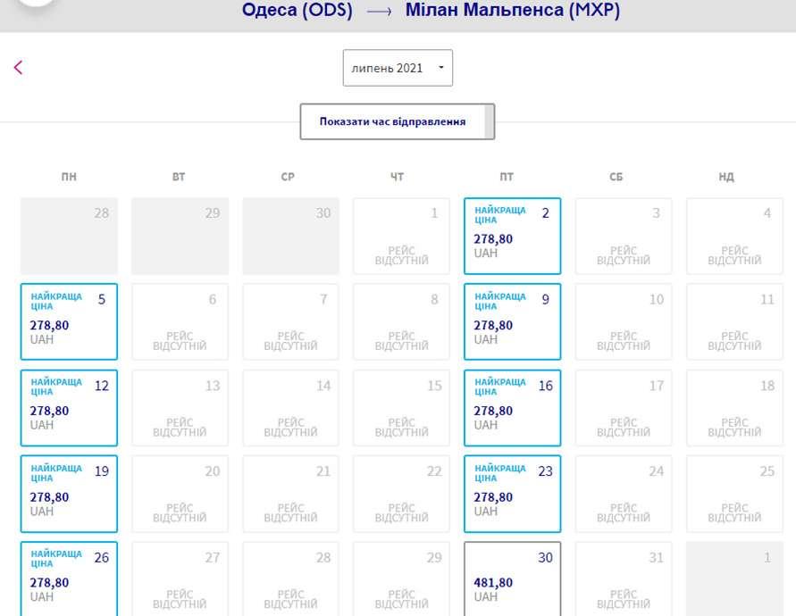 Календар цін з Одеси в Мілан на липень: