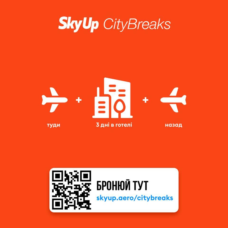 SkyUp CityBreak