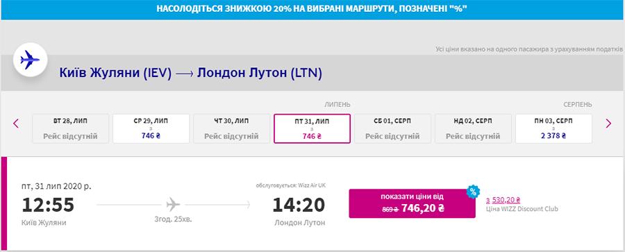 Квитки Київ - Лондон зі знижкою 20%