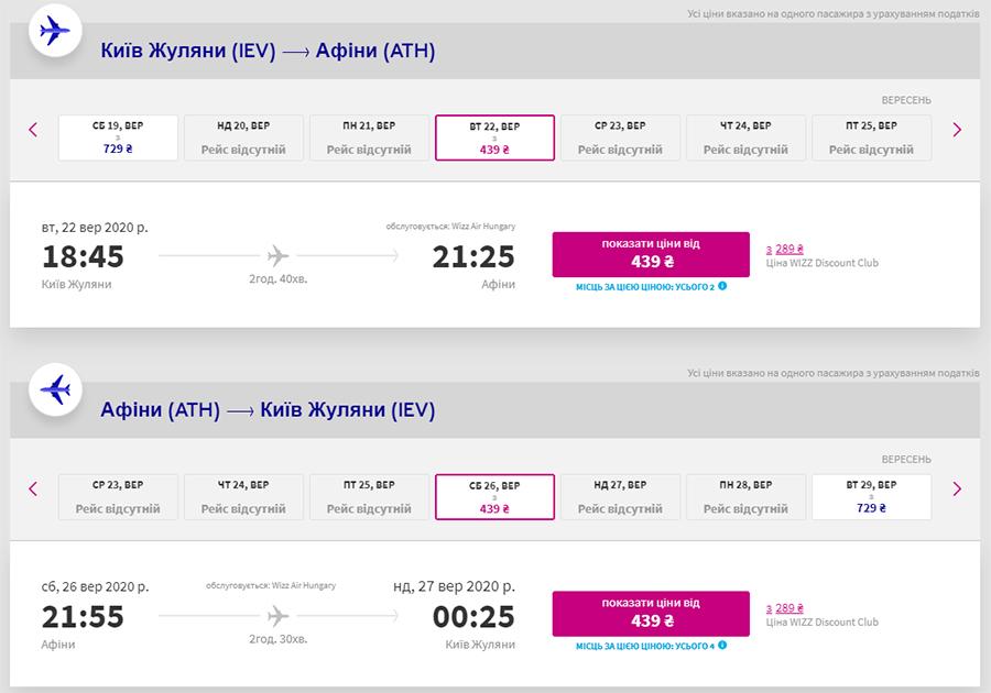 Авіаквитки Київ - Афіни - Київ на сайті Wizz Air