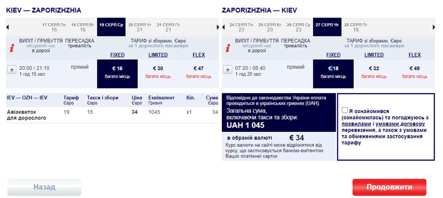 Акційні квитки Київ - Запоріжжя - Київ на сайті Мотор Січ