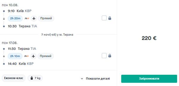 Приклад бронювання квитків Київ - Тирана туди-назад
