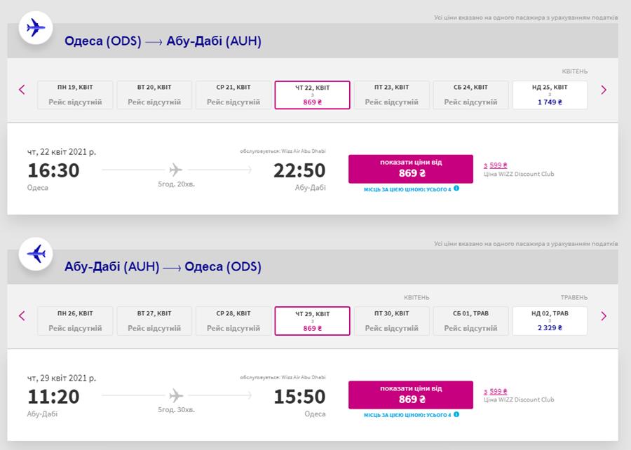 Приклад бронювання квитків Одеса - Абу-Дабі - Одеса: