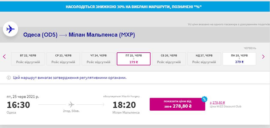 Авіаквитки Одеса - Мілан зі знижкою 30% на сайті Wizz Air