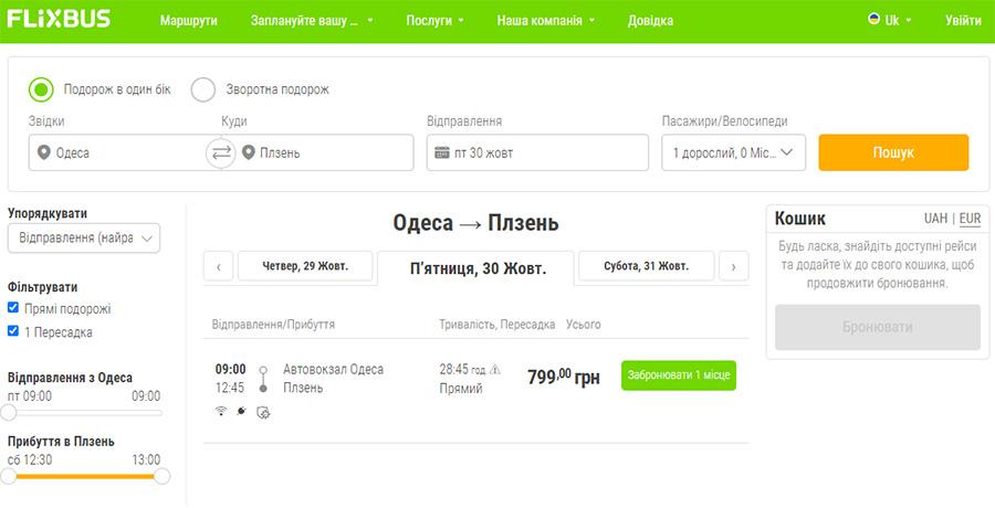 Приклад бронювання квитків Одеса - Плзень на сайті FlixBus